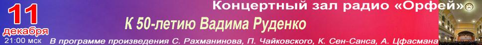 К 50-летию Вадима Руденко