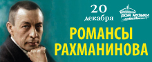 Романсы Рахманинова