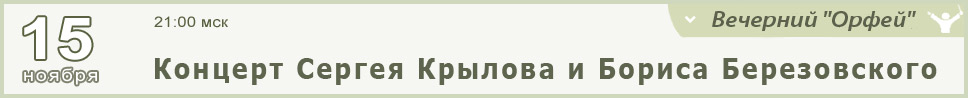 Концерт Сергея Крылова (скрипка) и Бориса Березовского (ф-но)
