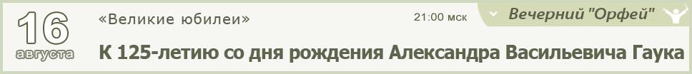 К 125-летию со дня рождения Александра Васильевича Гаука