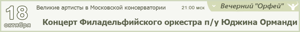 Концерт Филадельфийского оркестра п/у Юджина Орманди