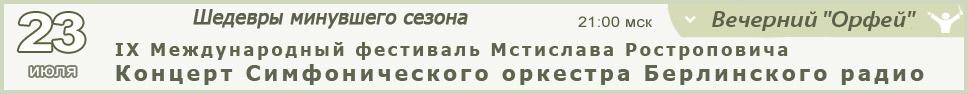 23 июля: концерт фестиваля Ростроповича