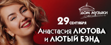 29.09 Анастасия Лютова и «Лютый Бэнд»