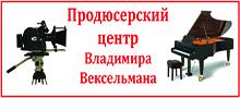 Продюсерский центр Вексельмана