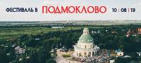 """Фестиваль """"Неизвестная русская музыка"""""""